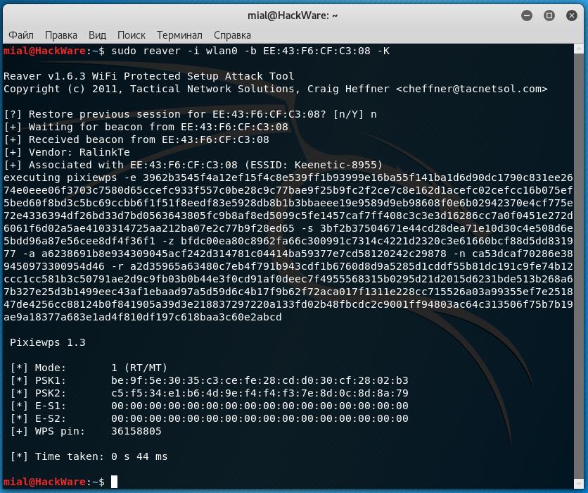Kali linux пароль wifi